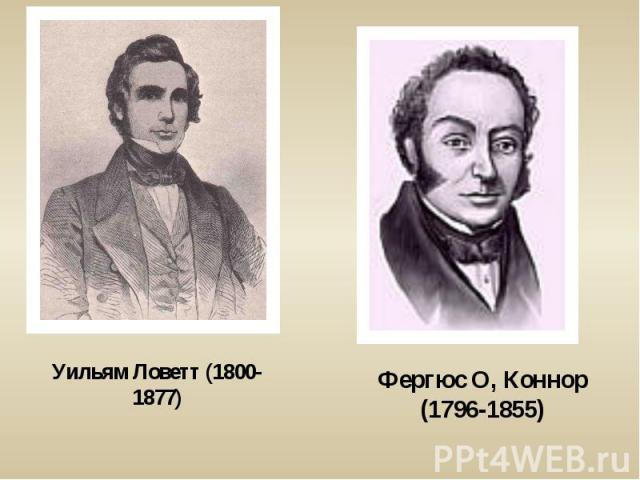 Уильям Ловетт (1800-1877)Фергюс О, Коннор (1796-1855)