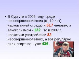 В Сургуте в 2005 году среди несовершеннолетних (от 12 лет) наркоманией страдали