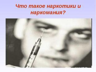 Что такое наркотики и наркомания?
