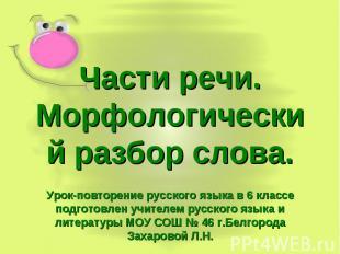 Части речи. Морфологический разбор слова Урок-повторение русского языка в 6 клас