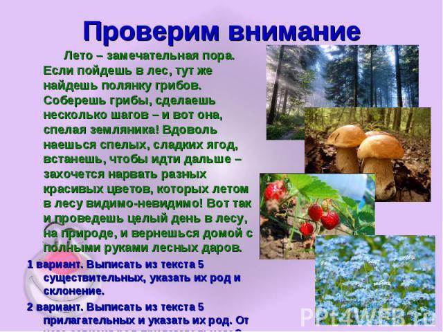 Проверим внимание Лето – замечательная пора. Если пойдешь в лес, тут же найдешь полянку грибов. Соберешь грибы, сделаешь несколько шагов – и вот она, спелая земляника! Вдоволь наешься спелых, сладких ягод, встанешь, чтобы идти дальше – захочется нар…