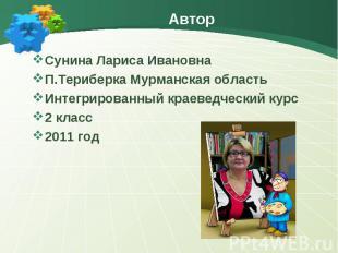 Автор Сунина Лариса ИвановнаП.Териберка Мурманская областьИнтегрированный краеве