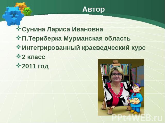 Автор Сунина Лариса ИвановнаП.Териберка Мурманская областьИнтегрированный краеведческий курс2 класс2011 год