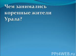 Чем занимались коренные жители Урала?