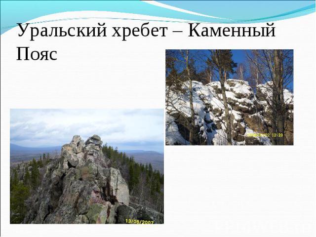 Уральский хребет – Каменный Пояс