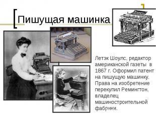 Пишущая машинкаЛетэк Шоулс, редактор американской газеты в 1867 г. Оформил патен
