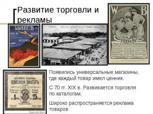 Развитие торговли и рекламыПоявились универсальные магазины, где каждый товар им