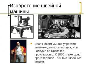 Изобретение швейной машины Исаак Мерит Зингер упростил машинку для пошива одежды