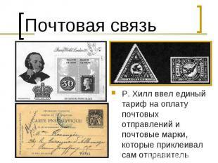 Почтовая связьР. Хилл ввел единый тариф на оплату почтовых отправлений и почтовы