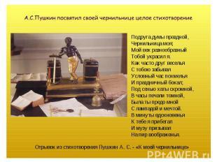 А.С.Пушкин посвятил своей чернильнице целое стихотворение Подруга думы праздной,