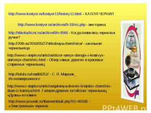 http://www.kostyor.ru/kostyor11/history11.html - КАПЛЯ ЧЕРНИЛ http://www.kostyor