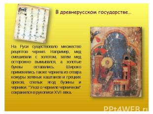 В древнерусском государстве…На Руси существовало множество рецептов чернил. Напр