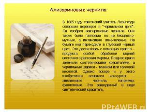 Ализариновые чернилаВ 1885 году саксонский учитель Леонгарди совершил переворот