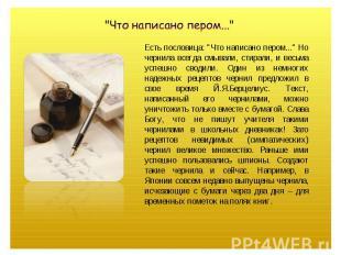 """""""Что написано пером...""""Есть пословица: """"Что написано пером..."""" Но чернила всегда"""