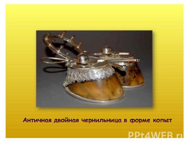 Античная двойная чернильница в форме копыт