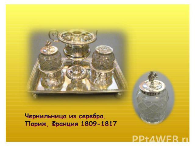 Чернильница из серебра. Париж, Франция 1809-1817