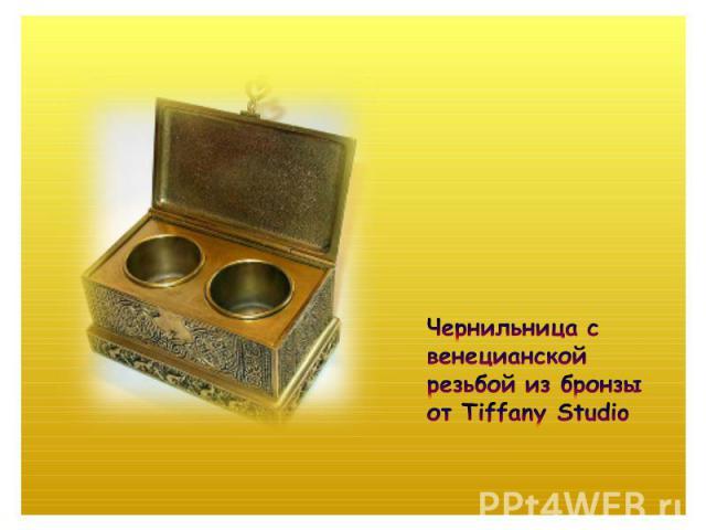 Чернильница с венецианской резьбой из бронзы от Tiffany Studio