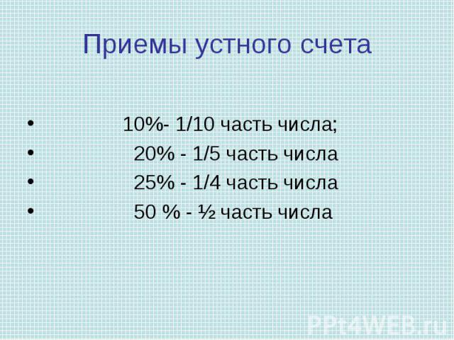 Вспомним понятие процента числа