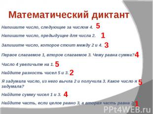 Математический диктантНапишите число, следующее за числом 4.Напишите число, пред