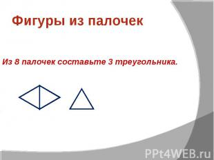 Фигуры из палочекИз 8 палочек составьте 3 треугольника.