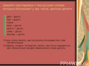 Давайте приглядимся к тем русским словам, которые обозначают у нас числа, кратны