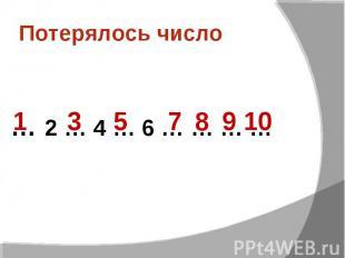 Потерялось число… 2 … 4 … 6 … … … …