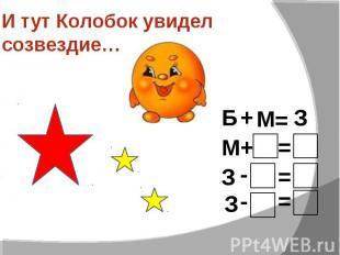 И тут Колобок увидел созвездие…