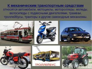 К механическим транспортным средствам относятся автомобили, мотоциклы, моторолле