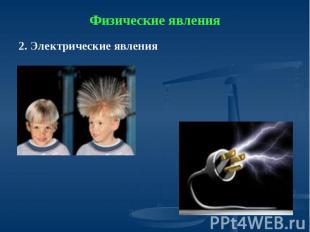 Физические явления2. Электрические явления