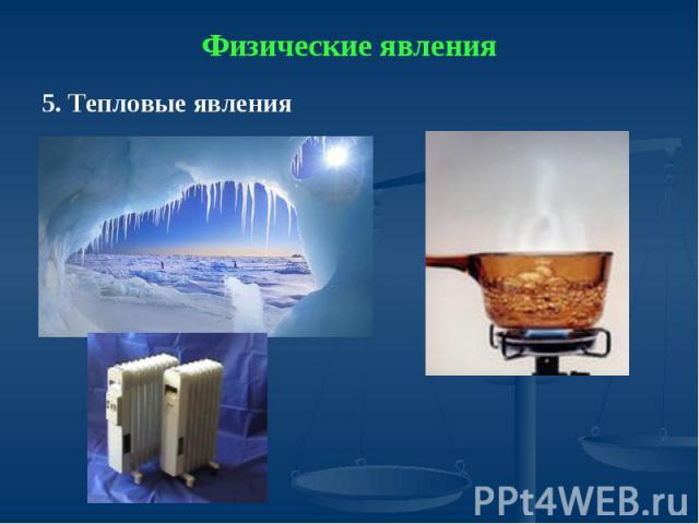 Физические явления5. Тепловые явления