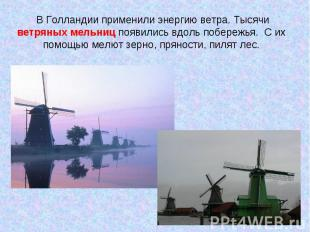 В Голландии применили энергию ветра. Тысячи ветряных мельниц появились вдоль поб