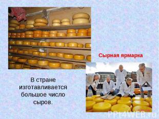 Сырная ярмаркаВ стране изготавливается большое число сыров.