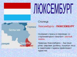ЛЮКСЕМБУРГНазвание страны в переводе со старонемецкого означает «малый замок». П