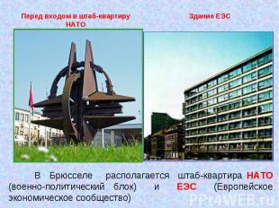 Перед входом в штаб-квартиру НАТО В Брюсселе располагается штаб-квартира НАТО (в