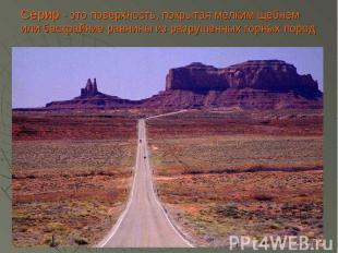 Серир - это поверхность, покрытая мелким щебнем или бескрайние равнины из разруш