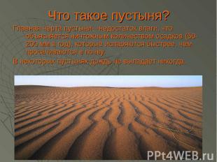 Что такое пустыня?Главная черта пустыни—недостаток влаги, что объясняется ничтож