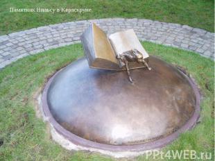 Памятник Нильсу в Карлскруне.