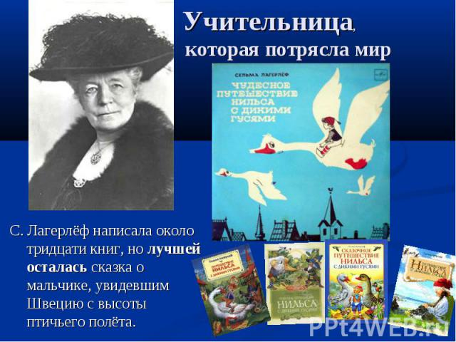 Учительница, которая потрясла мирС. Лагерлёф написала около тридцати книг, но лучшей осталась сказка о мальчике, увидевшим Швецию с высоты птичьего полёта.