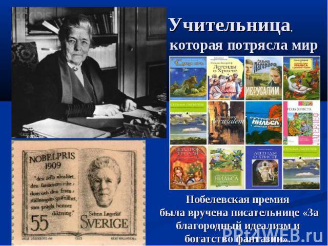 Учительница, которая потрясла мирНобелевская премия была вручена писательнице «За благородный идеализм и богатство фантазии».