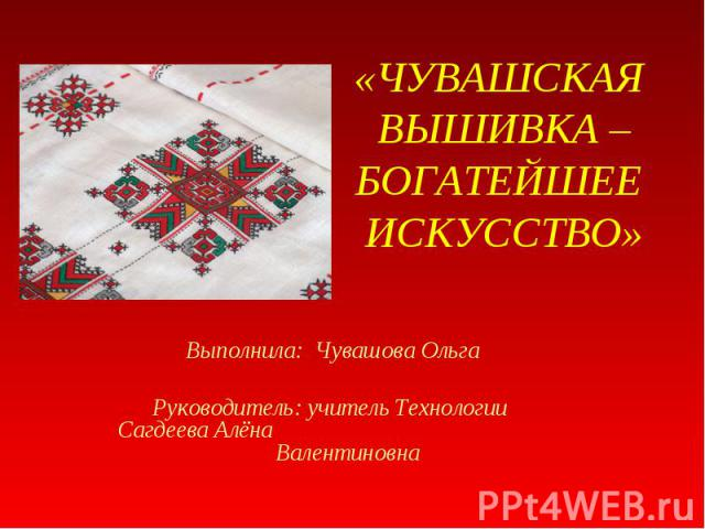 Чувашские вышивки презентация