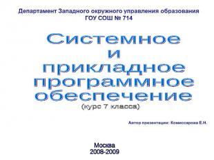 Департамент Западного окружного управления образования ГОУ СОШ № 714 Системное и