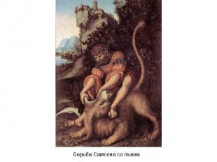 Борьба Самсона со львом
