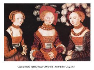 Саксонские принцессы Сибулла, Эмилия и Сидония