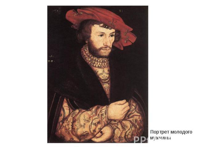 Портрет молодого мужчины
