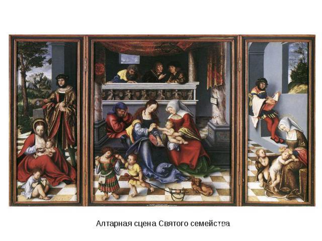 Алтарная сцена Святого семейства