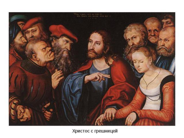Христос с грешницей