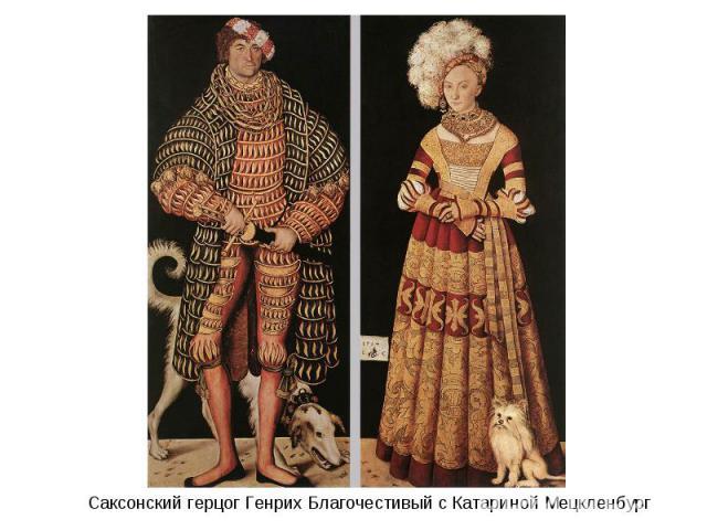 Саксонский герцог Генрих Благочестивый с Катариной Мецкленбург