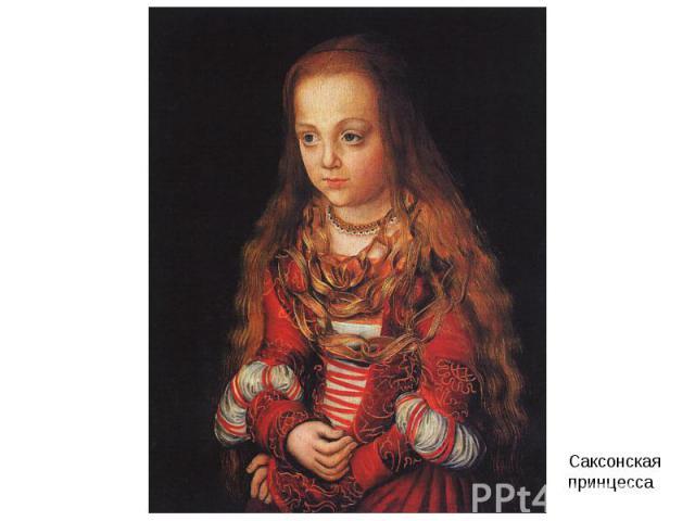 Саксонская принцесса