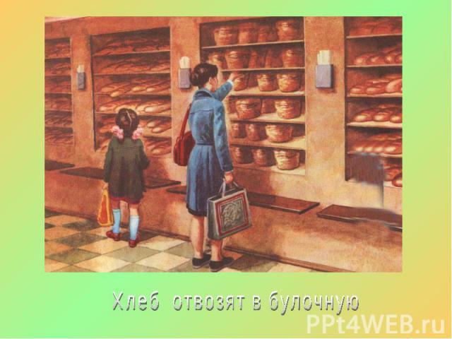 Хлеб отвозят в булочную
