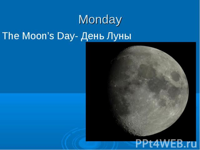 Monday The Moon's Day- День Луны